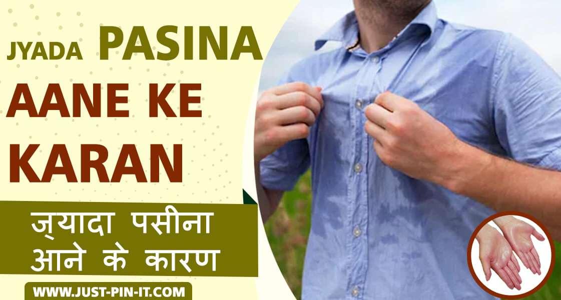 Jyada pasina aane ke karan- ज्यादा पसीना आने का कारण